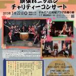 2015年3月22日第3回絆プロジェクト2030和太鼓三味線コンサート