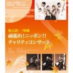2014年11月3日第2回絆プロジェクト2030和太鼓三味線コンサート