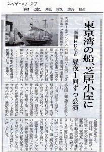 日経 安宅丸