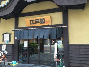 温泉江戸遊