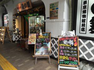 花の舞 (2)