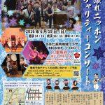2016年6月19日(日)熊本震災復興支援チャリティーコンサート