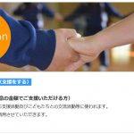 東日本大震災・熊本地震 子供支援サポーターになる(支援をする)