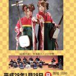 群馬県板倉町文化協会 芸術鑑賞会 北村姉妹&和響コンサート